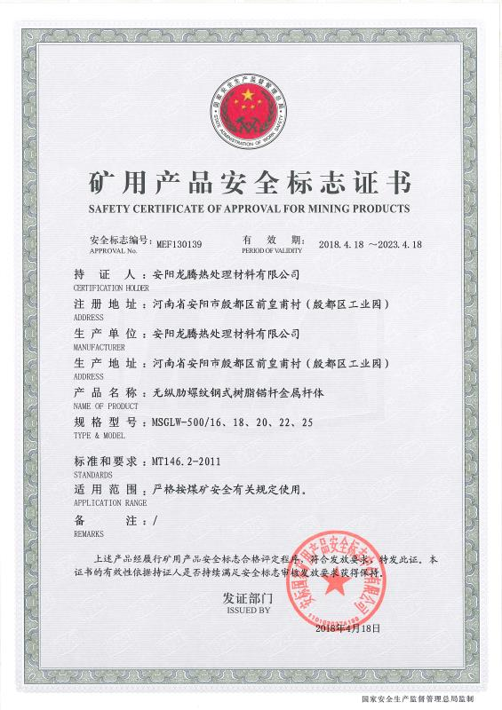 safety certificate of approval for mining products  MSGLW-500