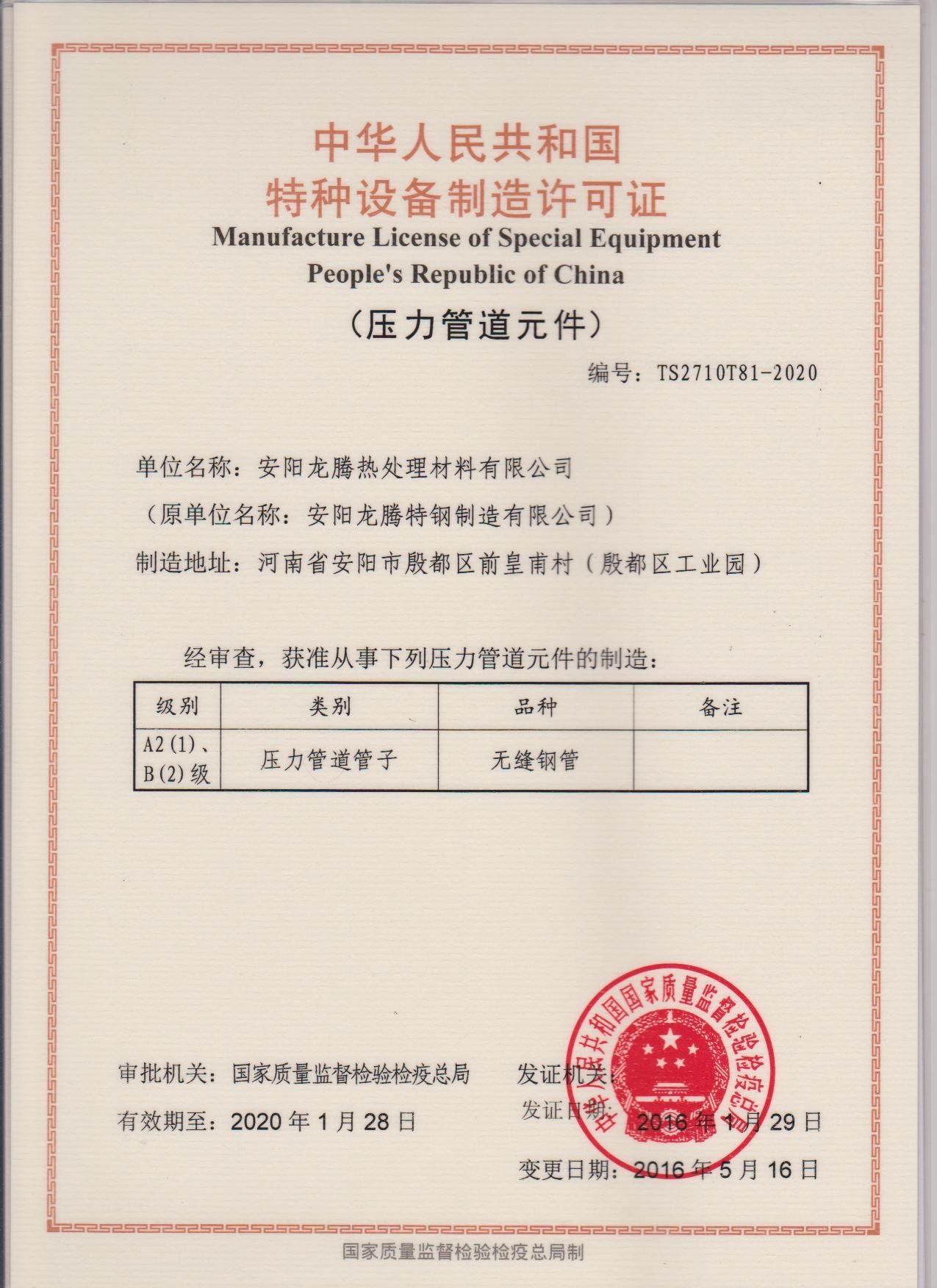 特种设备生产许可证正本