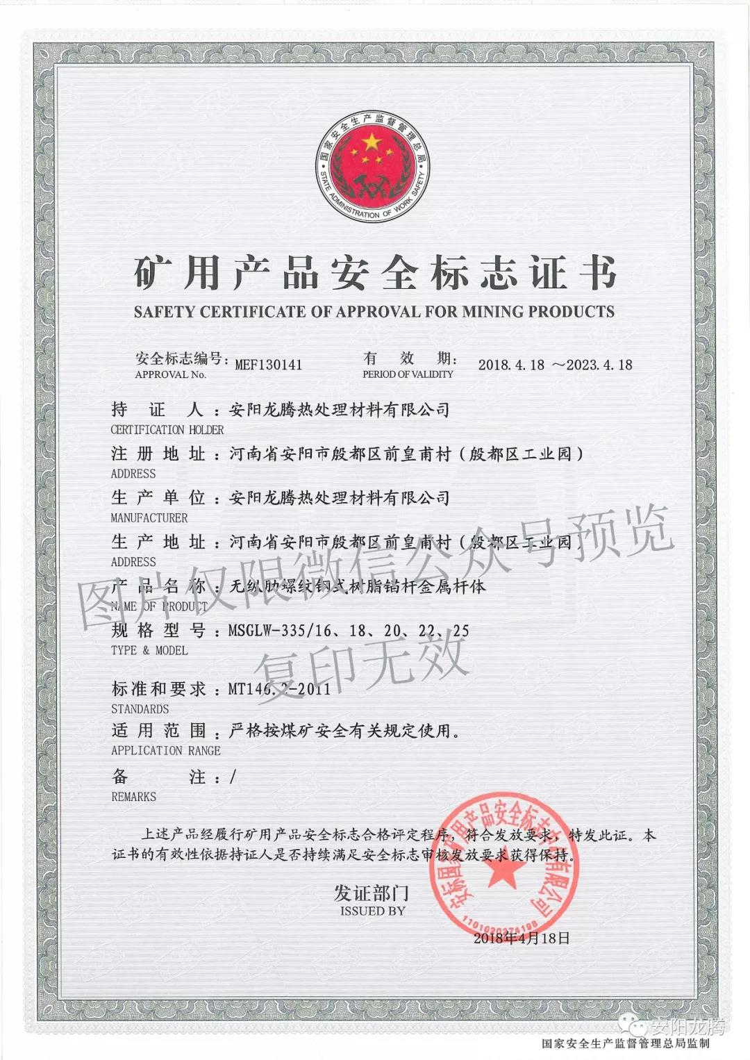 "Renewal of ""Safty Certificate pf Approval for Mining Products"""