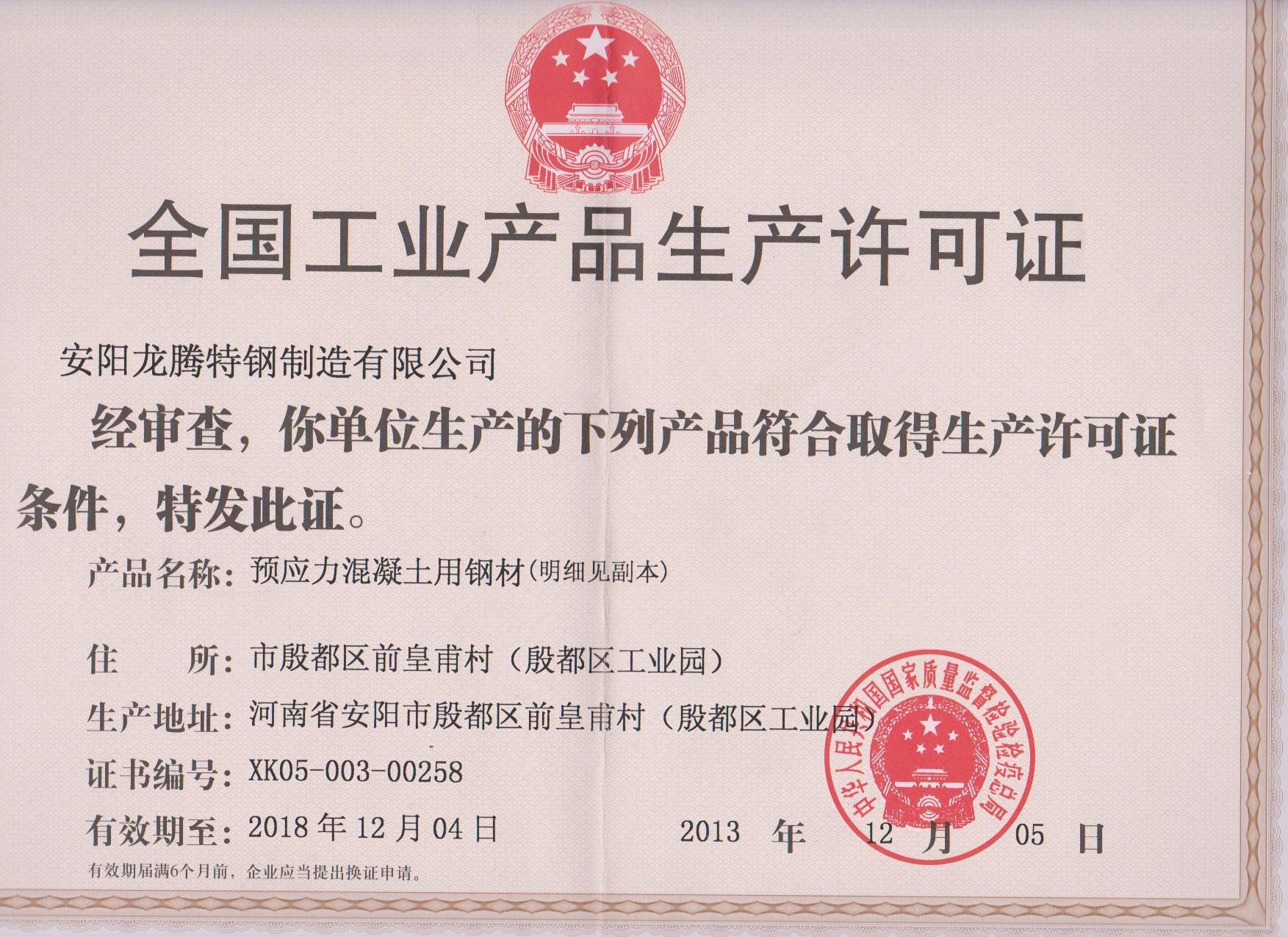 原生产许可证附 001