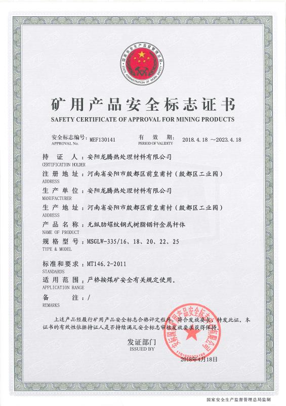 safety certificate of approval for mining products  MSGLW-335